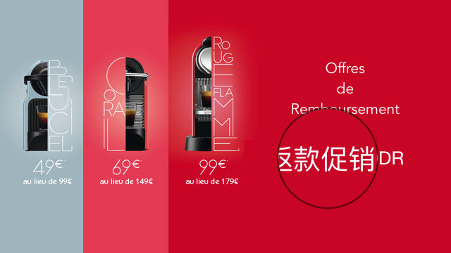 法国购物返款促销(ODR)介绍