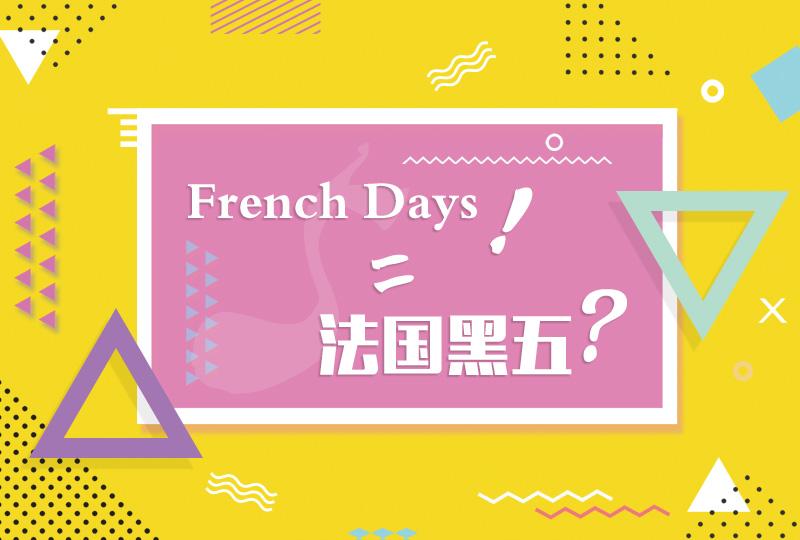 法式黑五来袭:法国本土购物狂欢节French Days科普