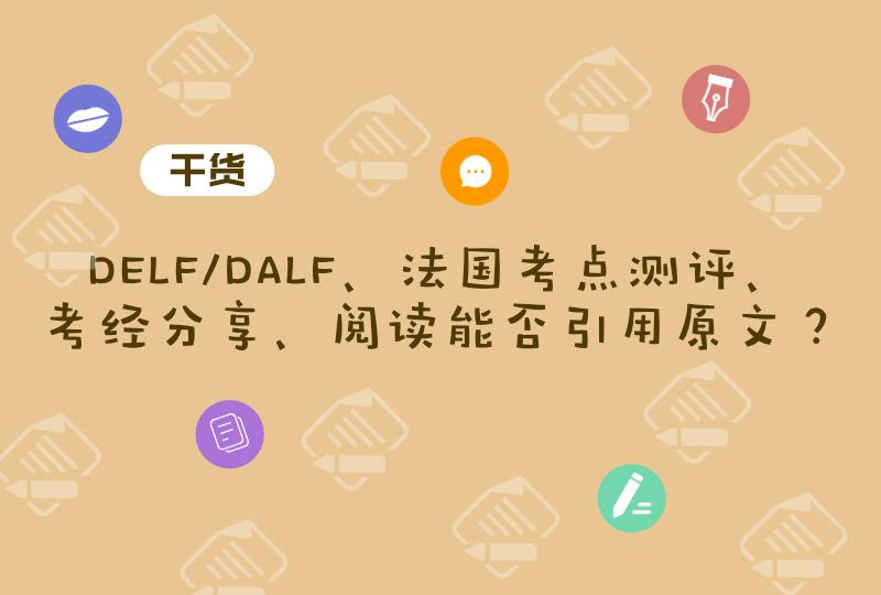 【一分钱攻略】可能是法国DALF考感最好的考点了!口语21分的DALF C1考经分享!