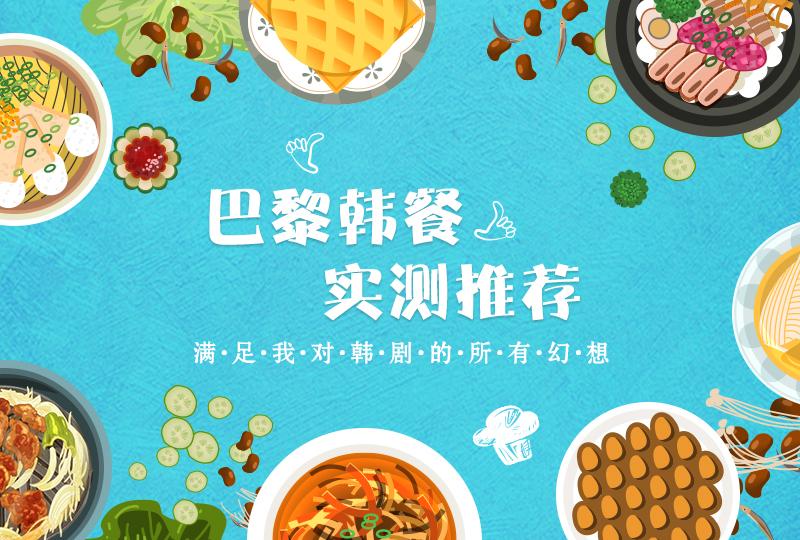 8.5 家巴黎韩餐亲测推荐--这些餐厅满足我对韩剧的所有幻想