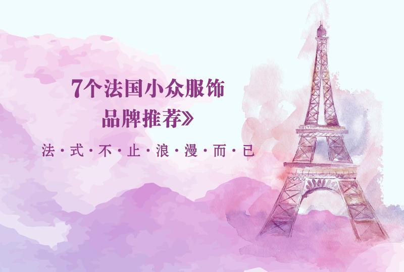7个法国小众服饰品牌推荐,法式不止浪漫而已~