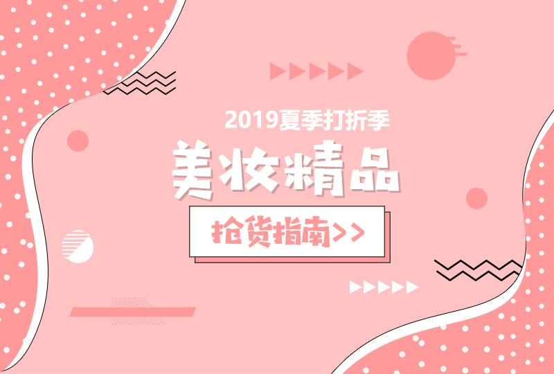 2019夏季打折季——美妆精品抢货指南