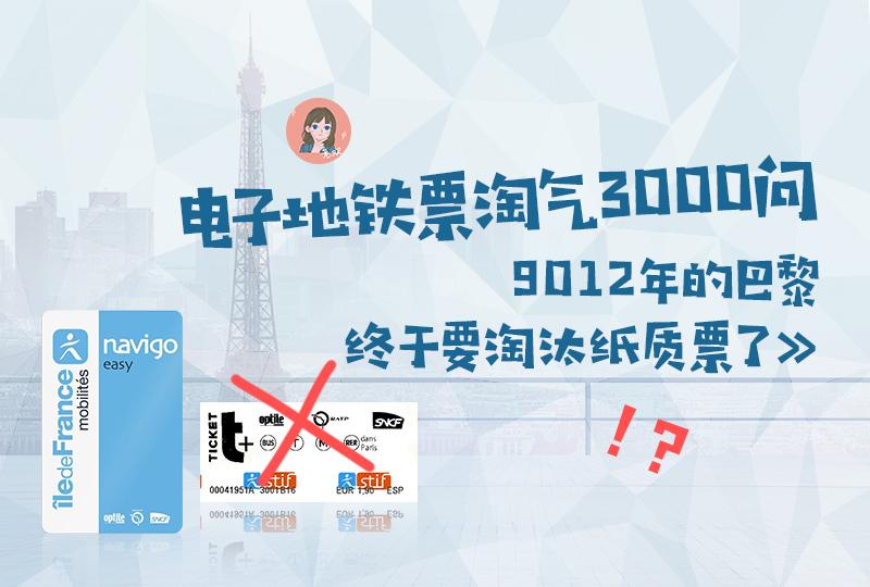 巴黎地铁电子票淘气3000问,9012年的巴黎终于要淘汰纸质票了