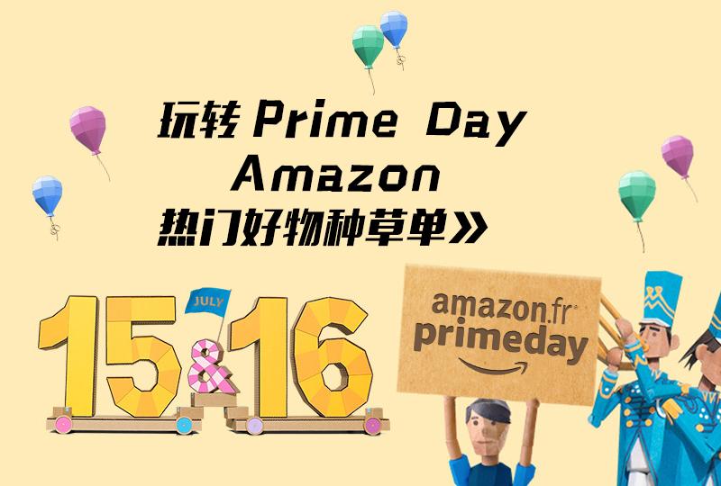玩转 Prime Day:Amazon热门产品种草单