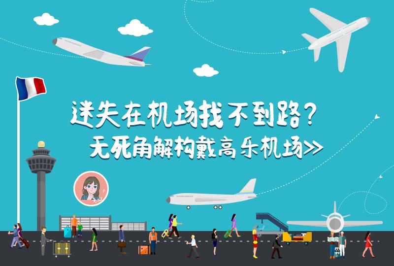 害怕迷失在异国机场?一篇讲全巴黎戴高乐机场交通