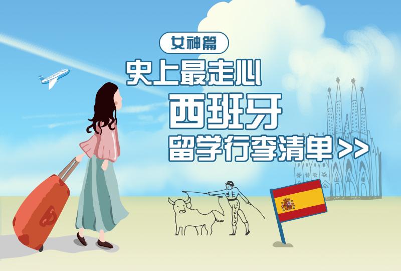【一分钱攻略】西 班 牙 留 学 带 物 清 单——女 神 篇
