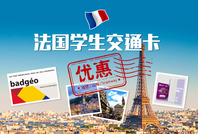 巴黎、斯堡 & 里昂学生公交卡详解,快来认领你所在城市的学生优惠~
