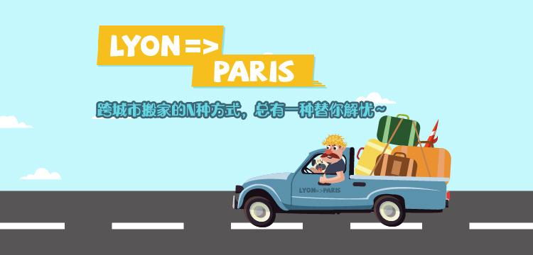 法国搬家防崩溃指南2.0,跨城市搬行李的最佳姿势了解一下