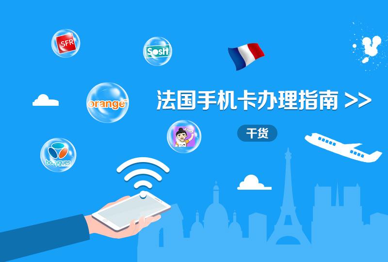 【一分钱攻略】法国办手机卡的那些事儿:过渡期预付费卡、运营商、保号、网上办理套餐手续全解答!