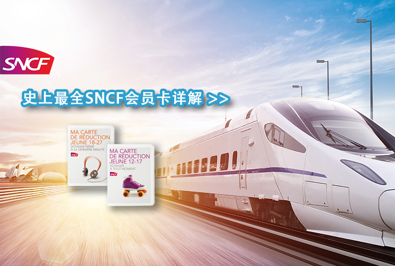 【一分钱攻略】Toussaint出行 | 史上最全SNCF优惠卡详解,原来坐火车也可以只花一分钱