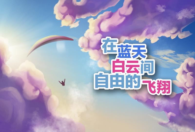 【一分钱攻略】拥抱蓝天的新方式——安纳西滑翔伞亲身体验
