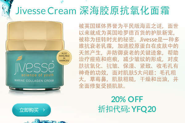 Jivesse Marine Collagen Cream 海洋胶原蛋白抗氧化面霜