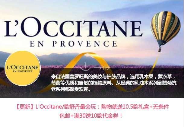欧舒丹 occitane 线上折扣  漏洞价 网站Bug