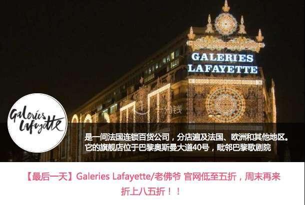 老佛爷 Galeries Lafayette 折上折