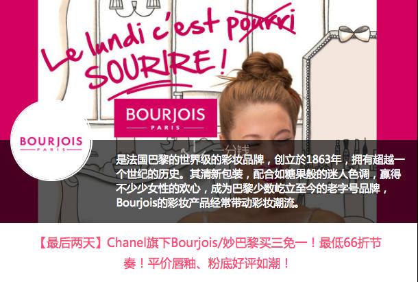 Bourjois/妙巴黎 优惠 买二送一