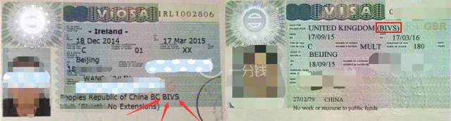 alt:爱尔兰和英国签证