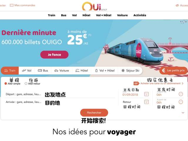 法国火车票 SNCF
