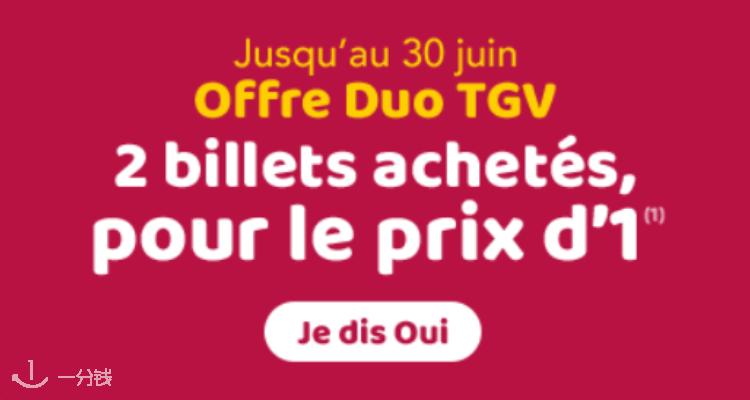 SNCF法国国营铁路公司